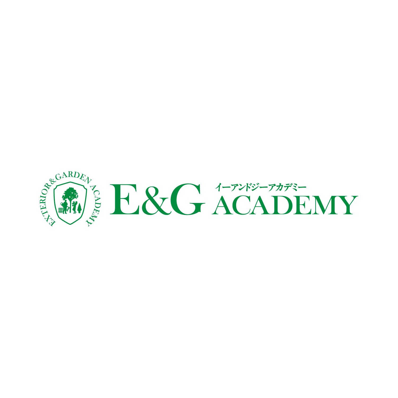 E&Gアカデミー | ゼロからプロを目指すエクステリア&ガーデンの専門校